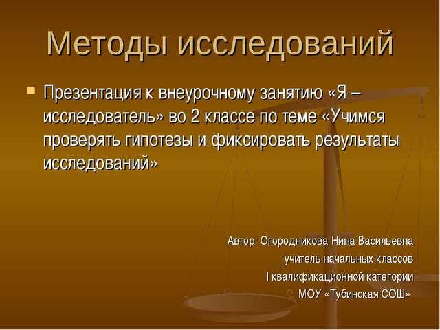 Методы исследований Презентация к внеурочному занятию «Я – исследователь» во...