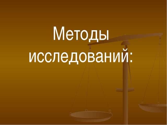 Методы исследований: