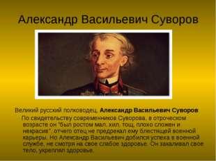 Александр Васильевич Суворов Великий русский полководец,Александр Васильевич