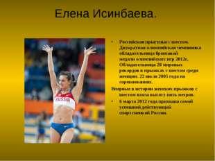 Елена Исинбаева. Российская прыгунья с шестом. Двукратная олимпийская чемпион