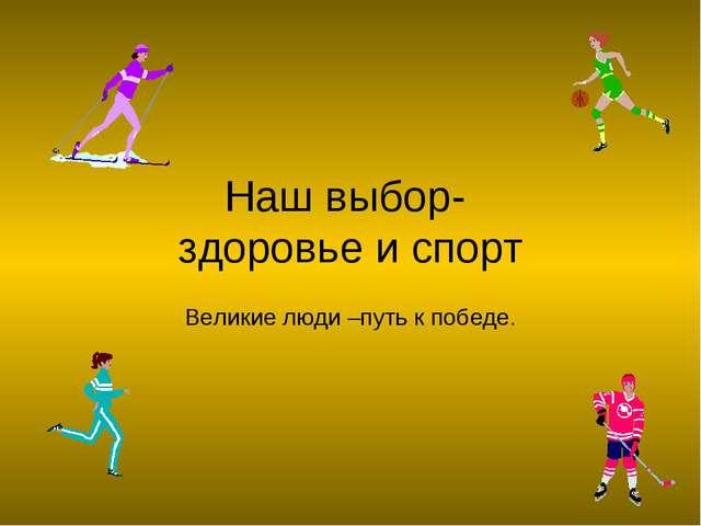 музыкального произведения картинки про спорт и здоровье разделе представлены