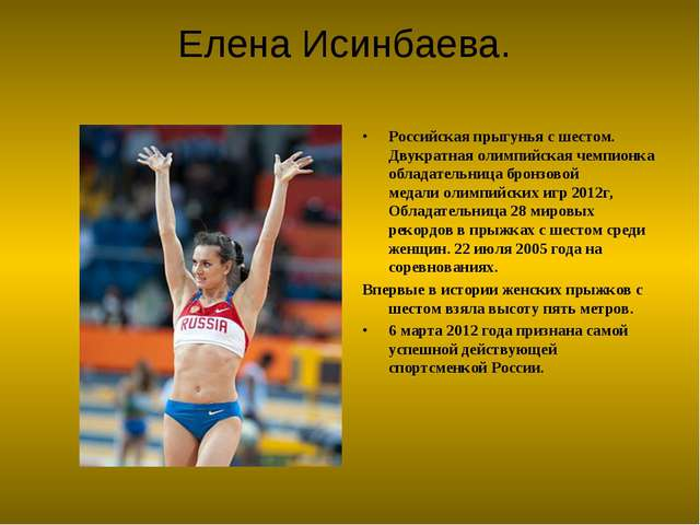 Елена Исинбаева. Российская прыгунья с шестом. Двукратная олимпийская чемпион...