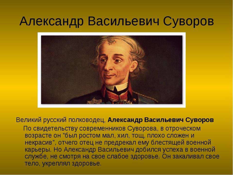 Александр Васильевич Суворов Великий русский полководец,Александр Васильевич...