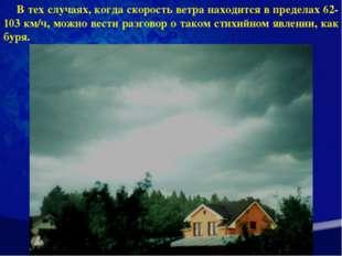 В тех случаях, когда скорость ветра находится в пределах 62-103 км/ч, можно в