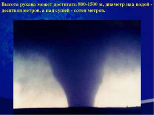 Высота рукава может достигать 800-1500 м, диаметр над водой - десятков метров