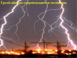 Грозы обычно сопровождаются молниями.