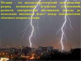Молния - это высокоэнергетический электрический разряд, возникающий вследстви