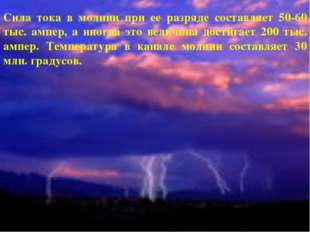 Сила тока в молнии при ее разряде составляет 50-60 тыс. ампер, а иногда это в