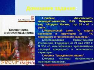 Учебник «Безопасность жизнедеятельности», В.Ю. Микрюков, изд. «Форум», Москв