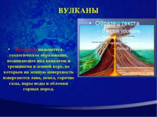 ВУЛКАНЫ Вулканом называется геологическое образование, возникающее над канала