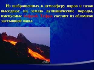 Из выброшенных в атмосферу паров и газов выседают на землю вулканические поро