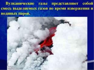 Вулканические газы представляют собой смесь выделяемых газов во время изверже