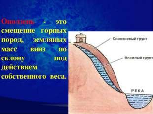 Оползень - это смещение горных пород, земляных масс вниз по склону под действ