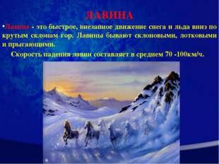 ЛАВИНА Лавина - это быстрое, внезапное движение снега и льда вниз по крутым с