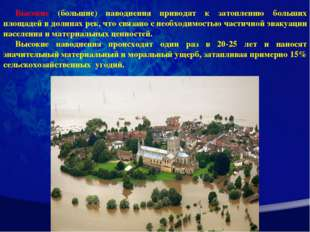 Высокие (большие) наводнения приводят к затоплению больших площадей в долинах