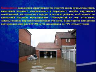 Выдающиеся наводнения характеризуются охватом целых речных бассейнов, нанесен