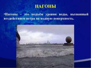 НАГОНЫ Нагоны – это подъём уровня воды, вызванный воздействием ветра на водну
