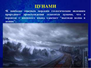 ЦУНАМИ К наиболее опасным морским геологическим явлениям природного происхожд