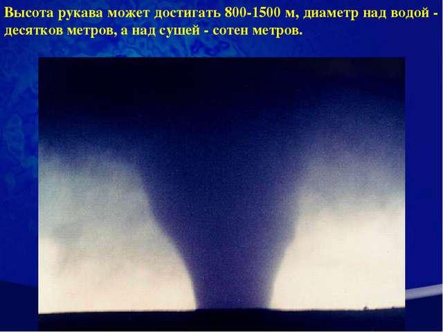 Высота рукава может достигать 800-1500 м, диаметр над водой - десятков метров...