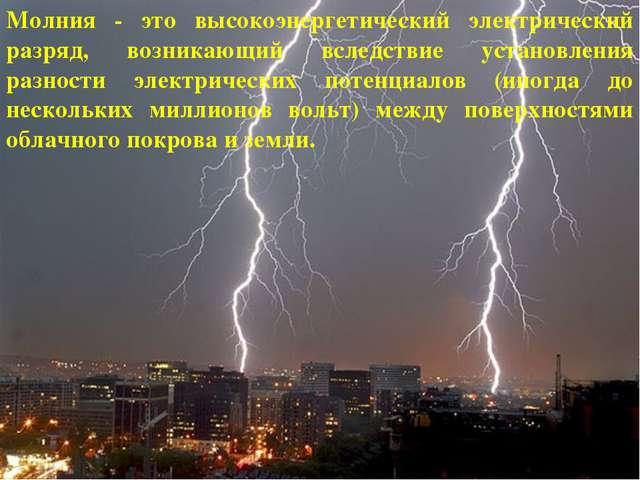 Молния - это высокоэнергетический электрический разряд, возникающий вследстви...