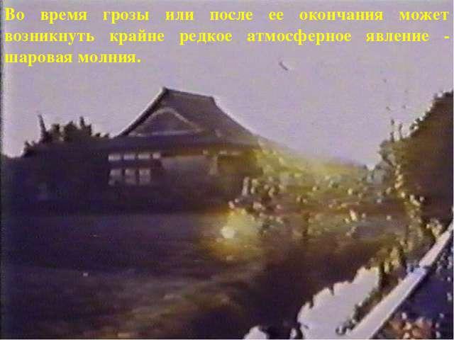 Во время грозы или после ее окончания может возникнуть крайне редкое атмосфер...