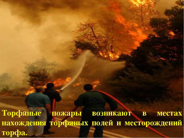 Торфяные пожары возникают в местах нахождения торфяных полей и месторождений...