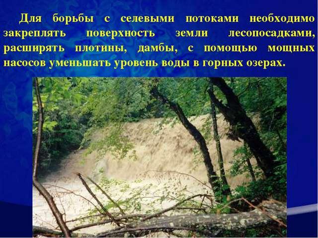Для борьбы с селевыми потоками необходимо закреплять поверхность земли лесопо...