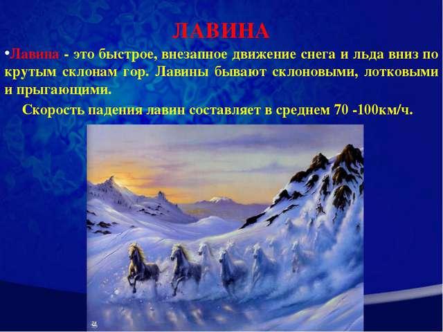 ЛАВИНА Лавина - это быстрое, внезапное движение снега и льда вниз по крутым с...