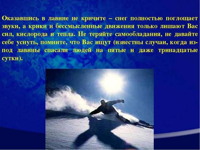 Оказавшись в лавине не кричите – снег полностью поглощает звуки, а крики и б...