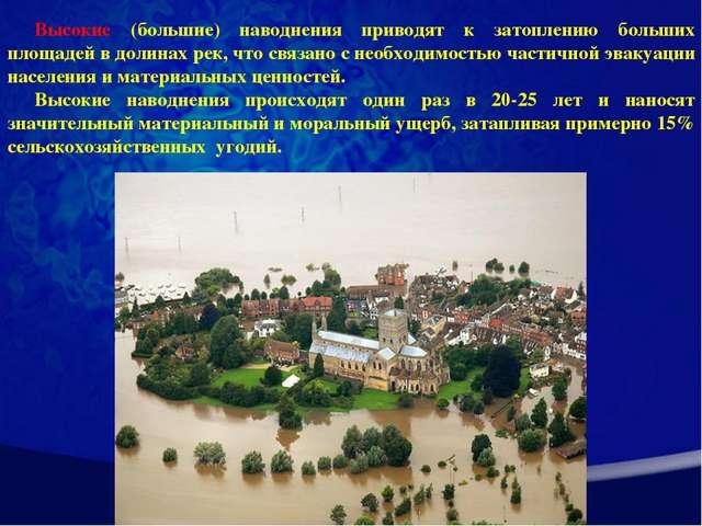 Высокие (большие) наводнения приводят к затоплению больших площадей в долинах...