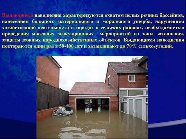 Выдающиеся наводнения характеризуются охватом целых речных бассейнов, нанесен...