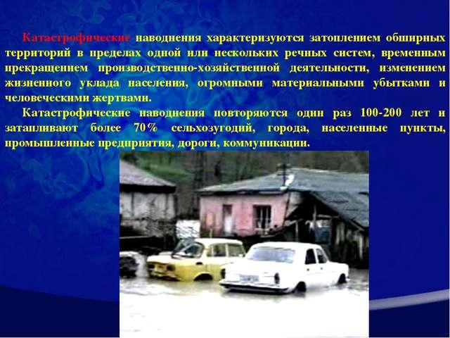 Катастрофические наводнения характеризуются затоплением обширных территорий в...