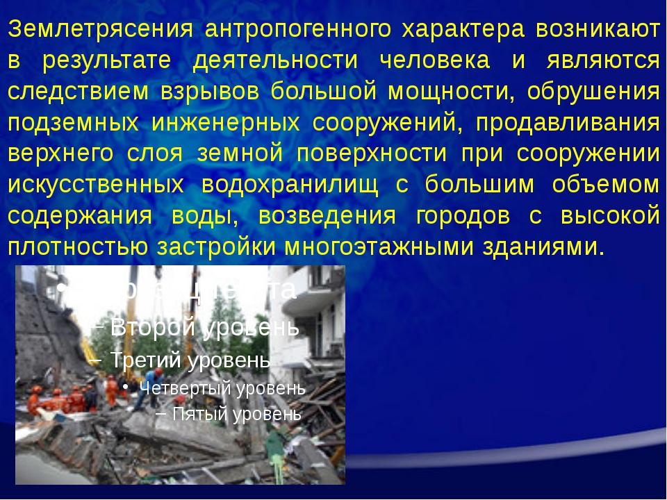 Землетрясения антропогенного характера возникают в результате деятельности че...