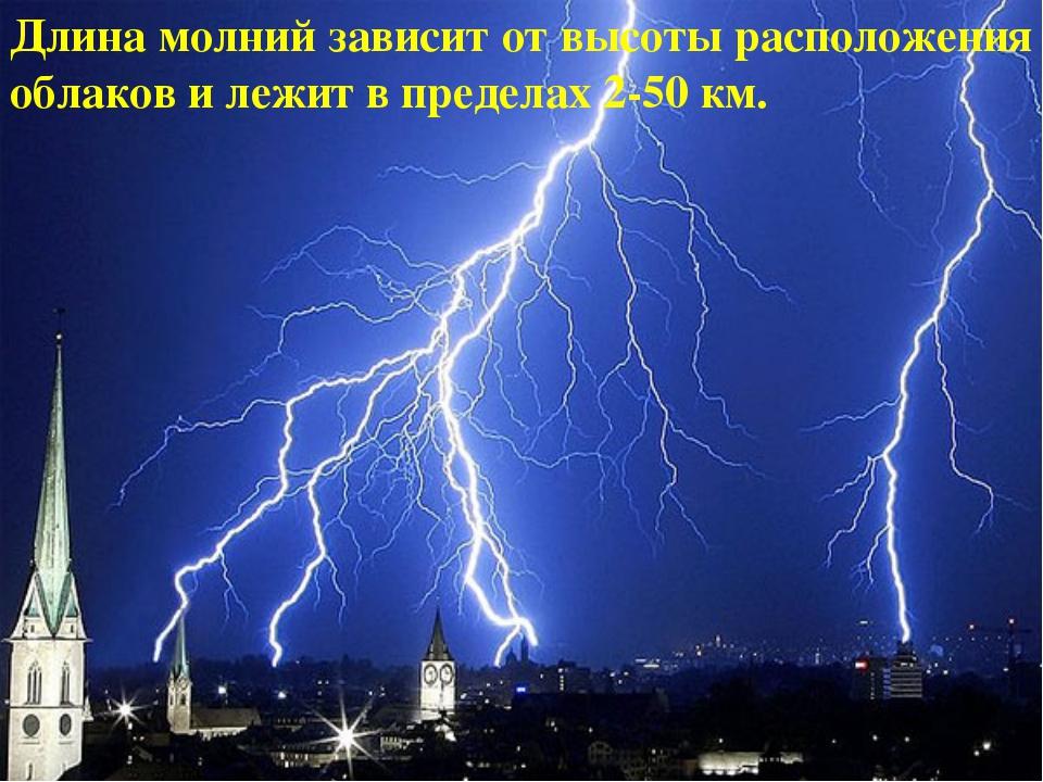 Длина молний зависит от высоты расположения облаков и лежит в пределах 2-50 км.