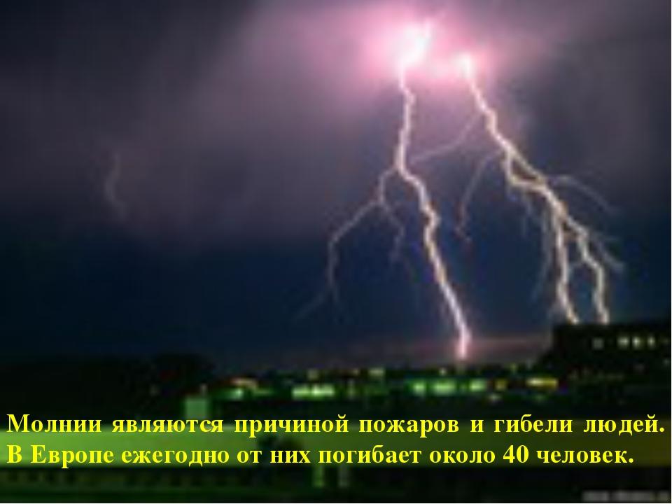 Молнии являются причиной пожаров и гибели людей. В Европе ежегодно от них пог...