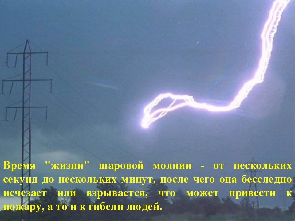 """Время """"жизни"""" шаровой молнии - от нескольких секунд до нескольких минут, посл..."""