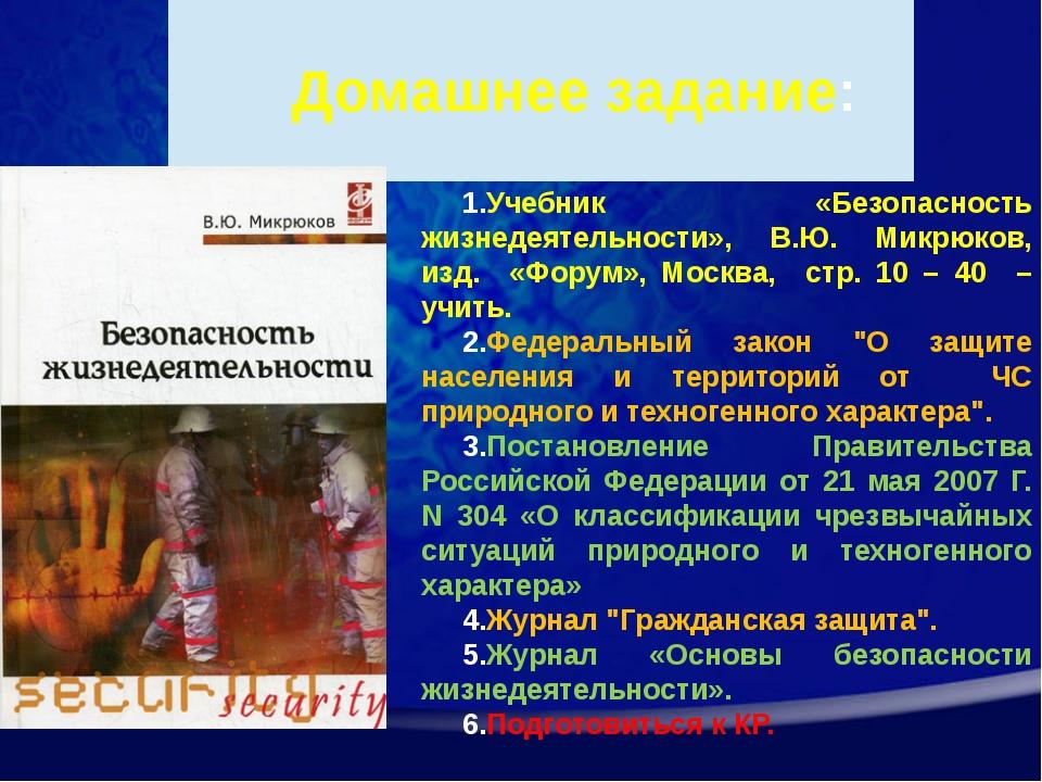 Учебник «Безопасность жизнедеятельности», В.Ю. Микрюков, изд. «Форум», Москв...