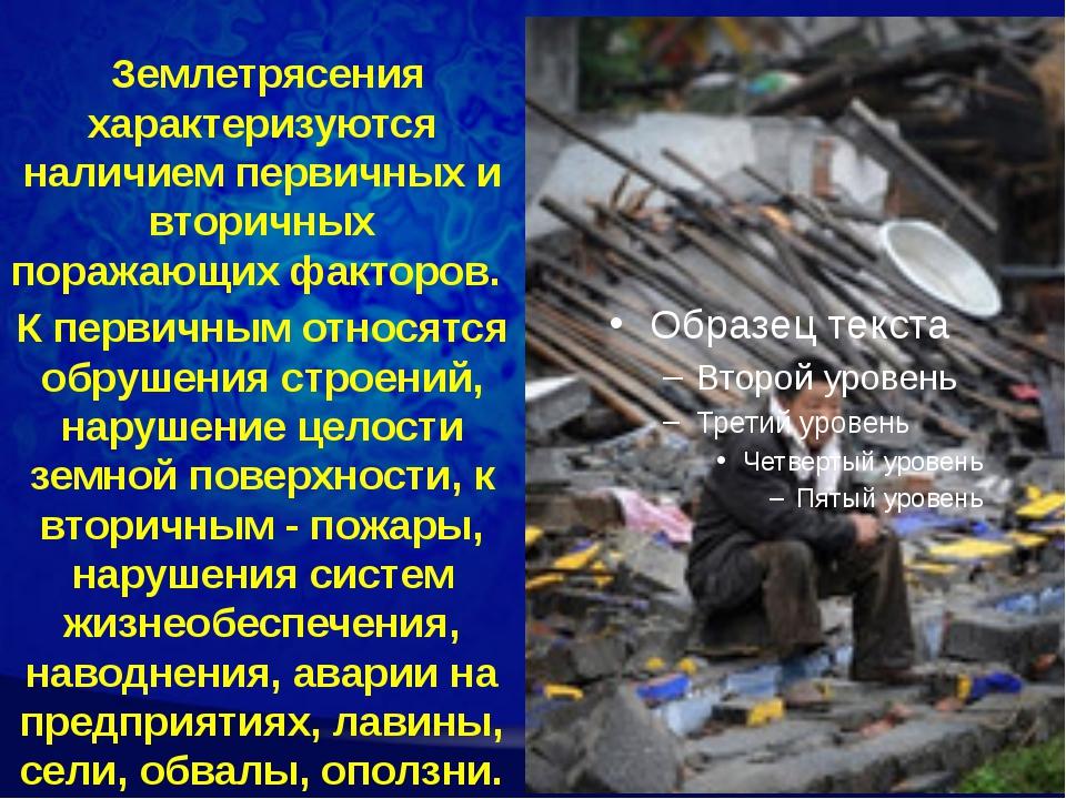 Землетрясения характеризуются наличием первичных и вторичных поражающих факт...