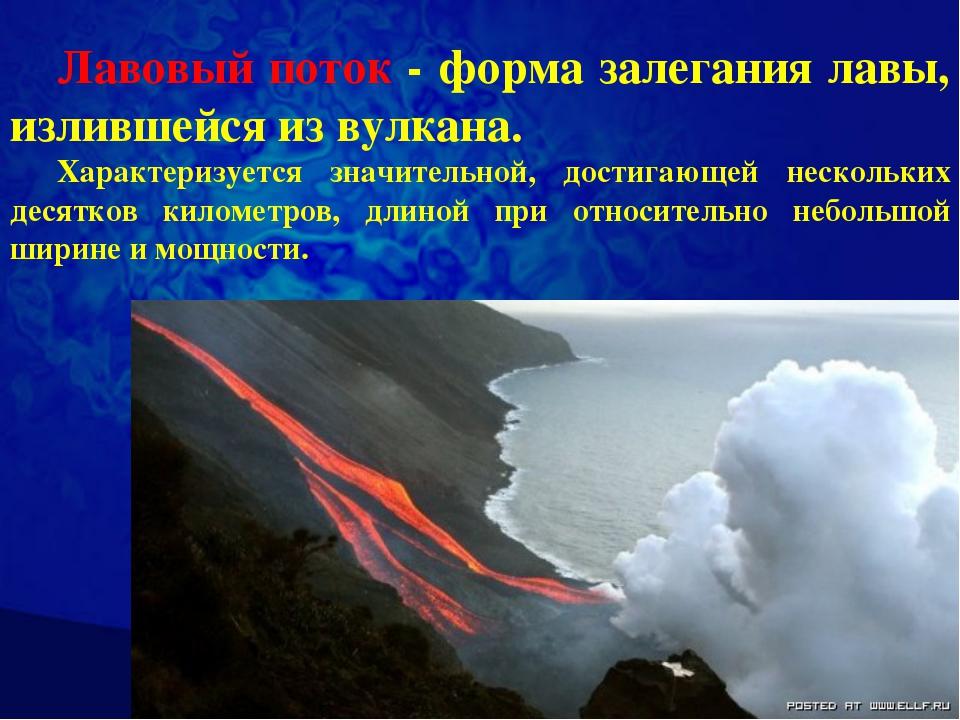 Лавовый поток - форма залегания лавы, излившейся из вулкана. Характеризуется...