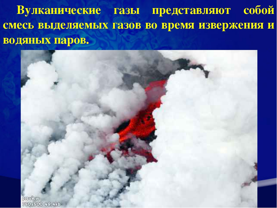 Вулканические газы представляют собой смесь выделяемых газов во время изверже...