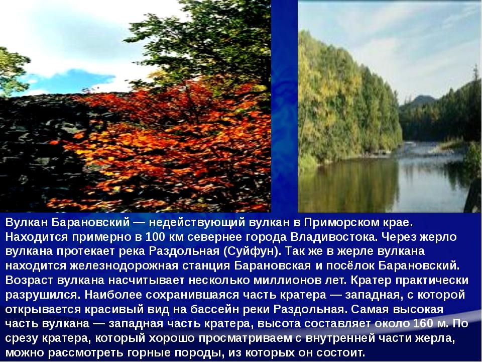 Вулкан Барановский— недействующийвулканвПриморском крае. Находится приме...