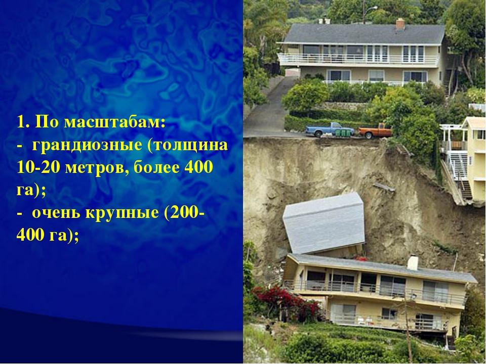 1. По масштабам: - грандиозные (толщина 10-20 метров, более 400 га); - очень...