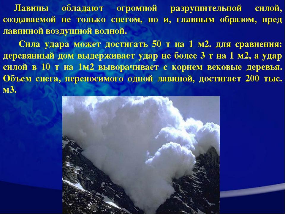 Лавины обладают огромной разрушительной силой, создаваемой не только снегом,...