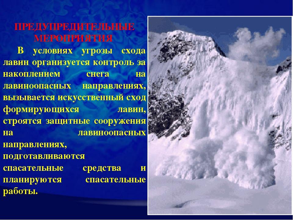 ПРЕДУПРЕДИТЕЛЬНЫЕ МЕРОПРИЯТИЯ В условиях угрозы схода лавин организуется конт...