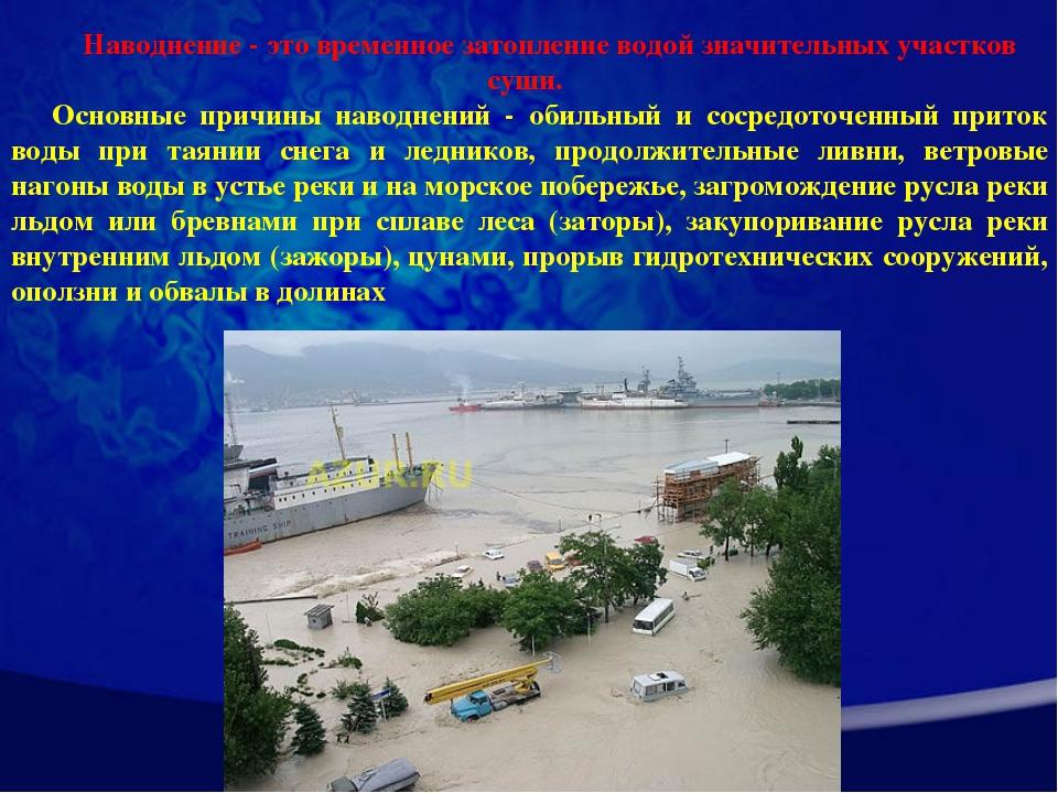 Наводнение - это временное затопление водой значительных участков суши. Основ...