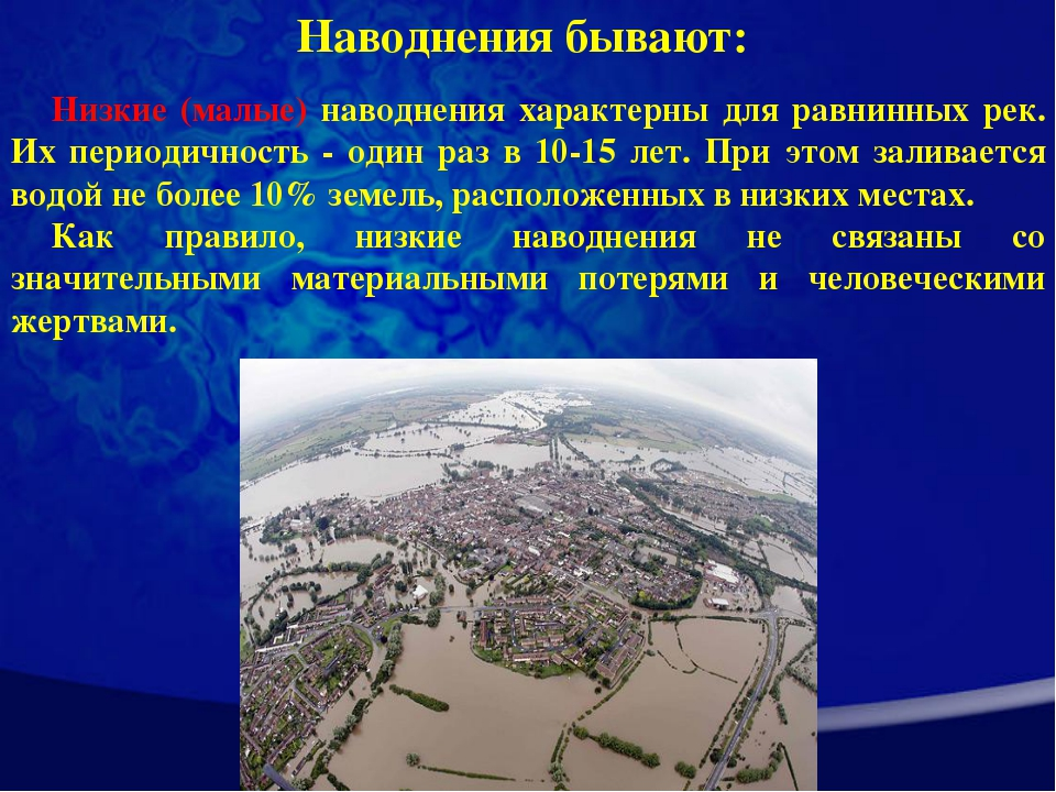 Наводнения бывают: Низкие (малые) наводнения характерны для равнинных рек. Их...