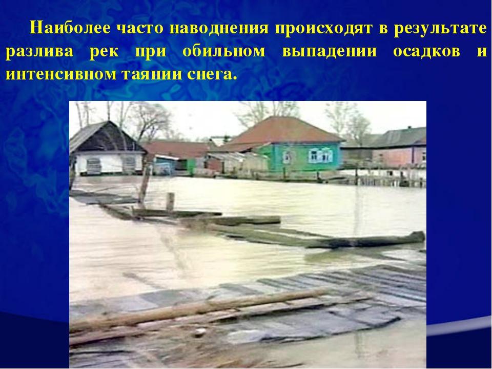 Наиболее часто наводнения происходят в результате разлива рек при обильном вы...