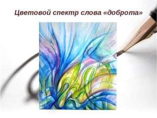 Цветовой спектр слова «доброта»