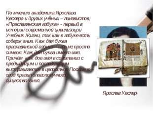 По мнению академика Ярослава Кеслера и других учёных – лингвистов, «Праславян