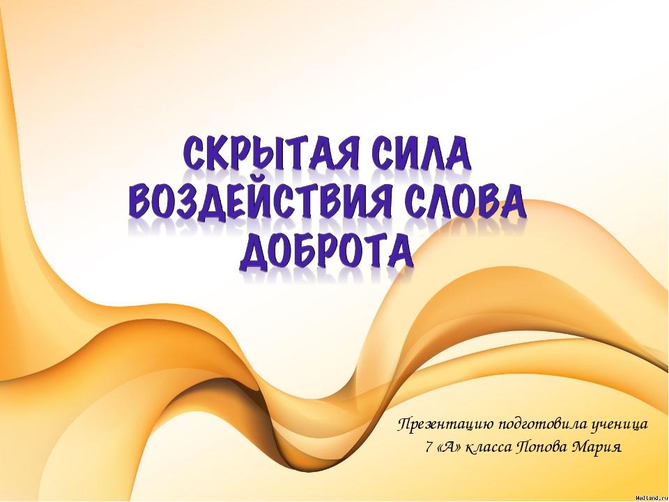 Презентацию подготовила ученица 7 «А» класса Попова Мария
